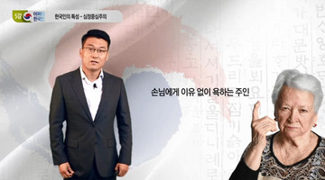 오버해야 살아남는 한국 사회